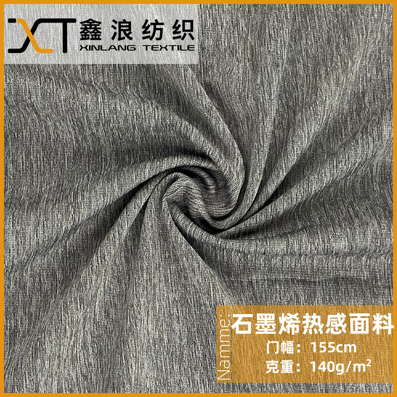 Graphene thermal fabric functional sports fabric thermal fiber fabric