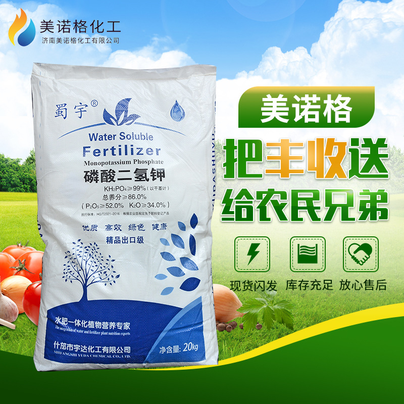 DEKE Potassium dihydrogen phosphate foliar fertilizer high concentration high quality chlorine free