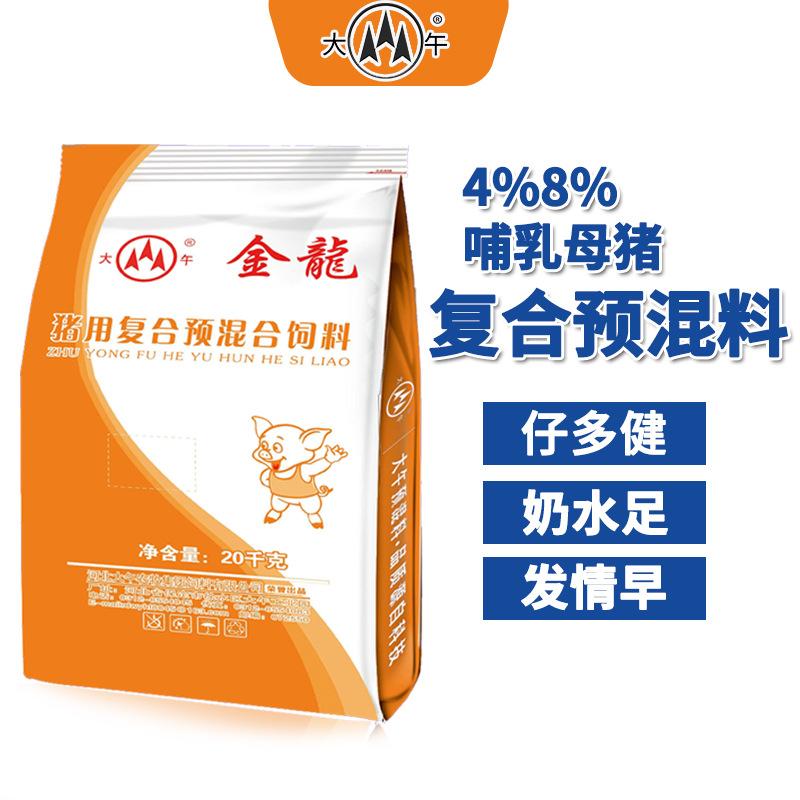 Thức ăn 4% Premix cho lợn nái đang cho con bú 20kg / 40 kg