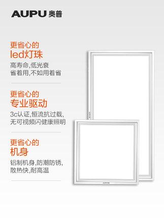 Bóng đèn LED trần vuông  Đèn led âm trần tích hợp Aopu nhà bếp 300 * 300 * 600 bảng điều khiển ánh s