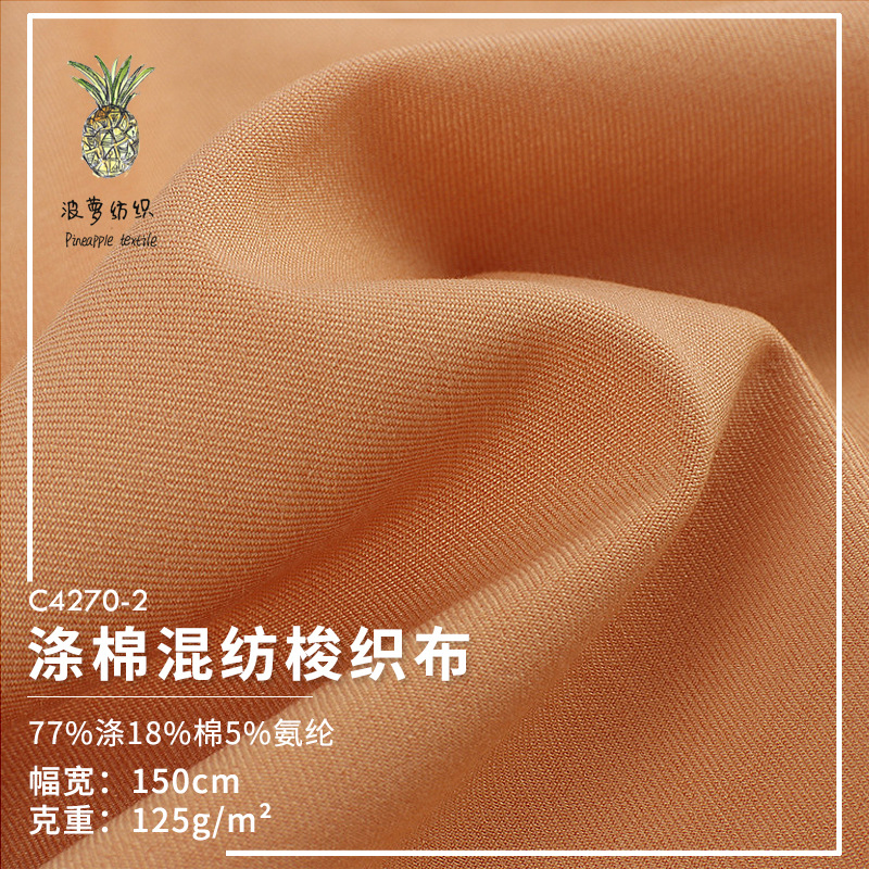 BOLUO 125g polyester cotton blended woven plain elastic shirt spring summer Han suit pants fabric