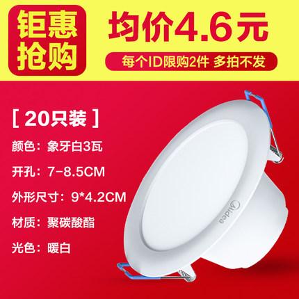 Midea Bóng đen LED âm trần led downlight âm trần đèn nhúng phòng khách đèn trần hộ gia đình 5W đèn l