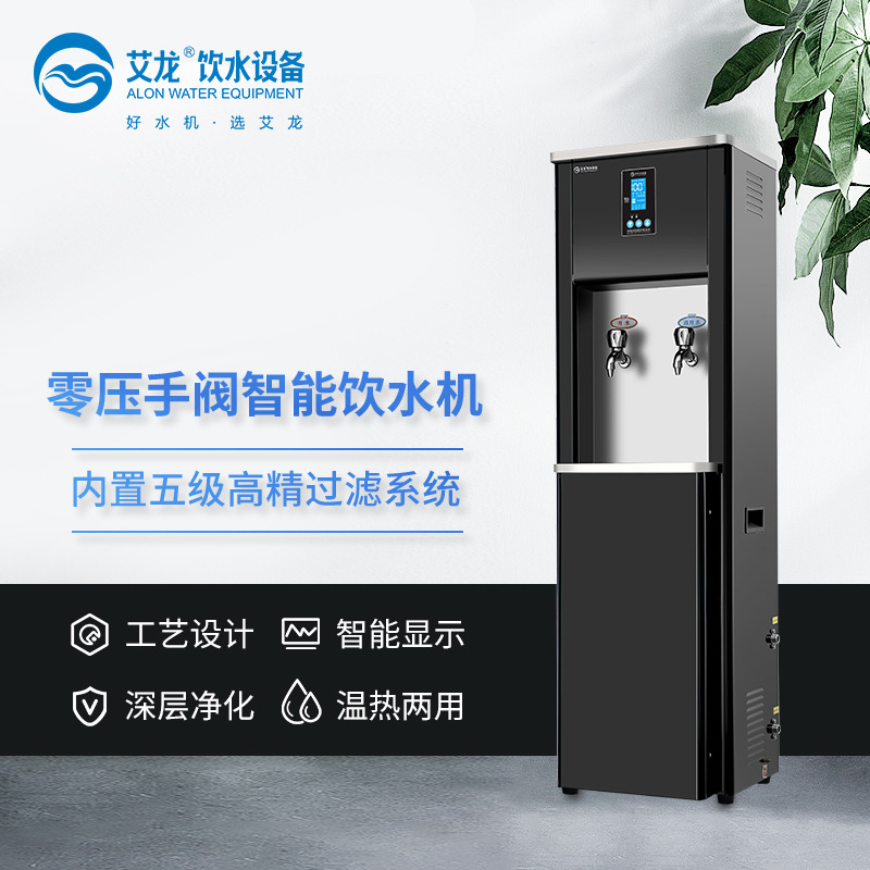 Yilong water dispenser with warm and hot functions supports customized zero pressure hand valve type