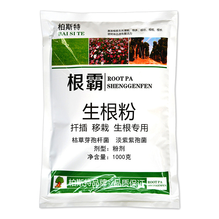 BAISITE Genba 1000g / bag plant rooting powder transplanting big tree fixed root water flower fertil