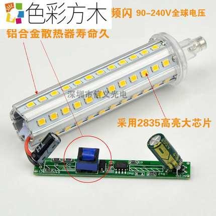 Bóng đèn cắm ngang  Ưu đãi đặc biệt Đèn phích cắm ngang ống năng lượng mặt trời R7S hai đầu LED110V