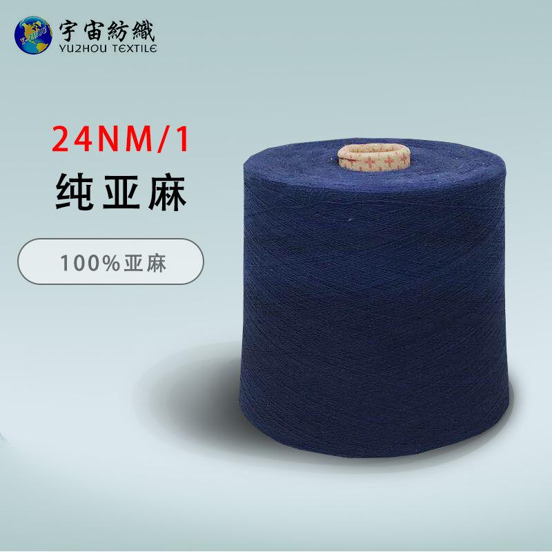 Spot flax spinning 24nm / 1 pure YZ flax yarn knitting yarn 100 flax color yarn embryo yarn colored