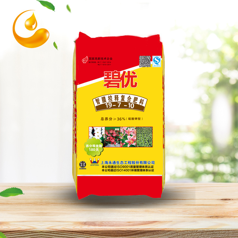 FUTEKE Controlled release compound fertilizer for horticultural flowers