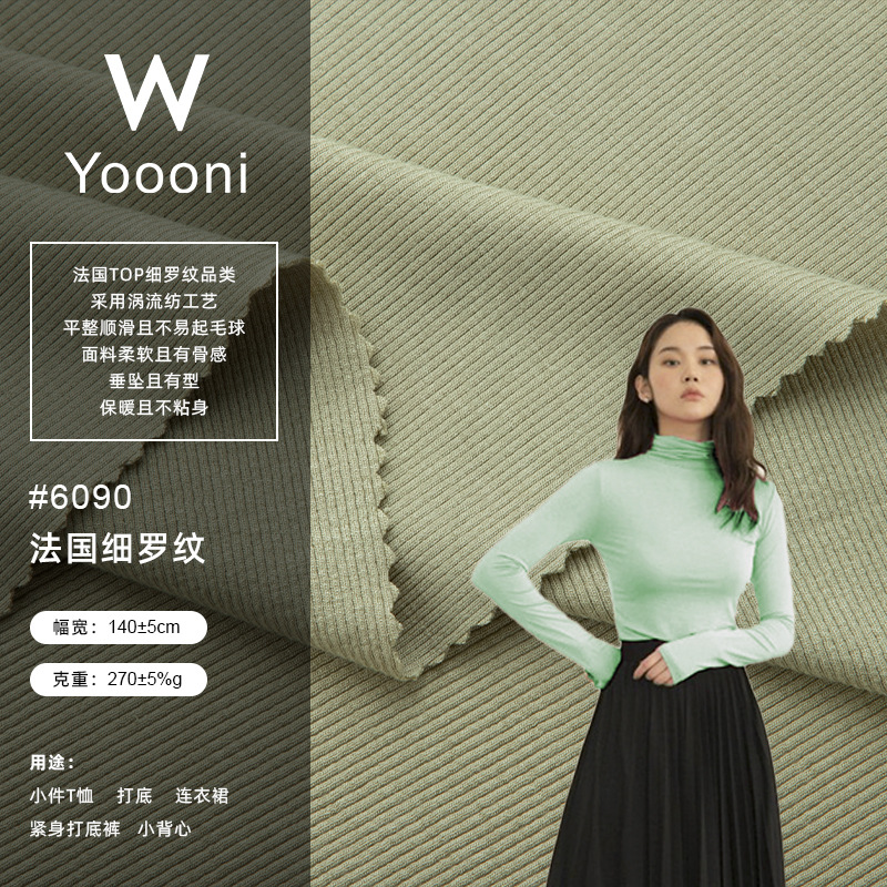 WYoooni French thread 2 * 2 rib fabric knitted bottoming shirt elastic Luowen pit bar sweater fashio