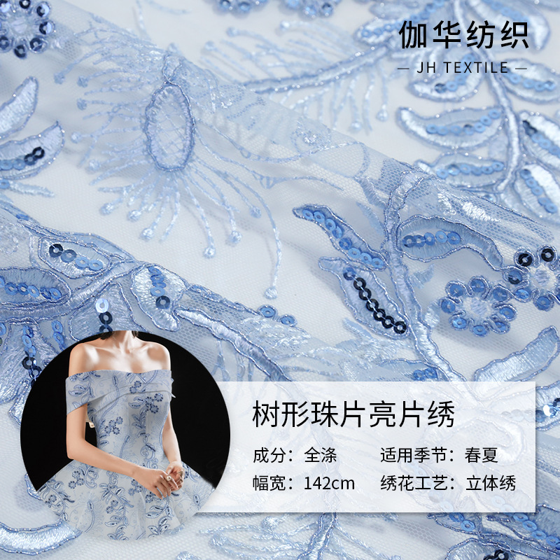 JIAHUA Sequin beads embroidered three-dimensional embroidery cloth spring and summer small fresh fas