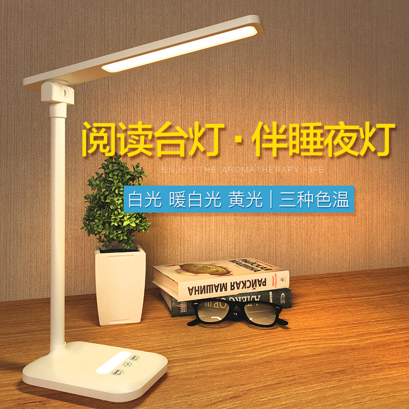 LED desk lamp eye protection desk college students charge learning children's dormitory bedroom bed