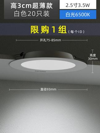 Philips Đ èn rọi  Downlight nhúng hộ gia đình đèn LED âm trần lỗ đèn chiếu sáng 7,5 lỗ thùng siêu mỏ