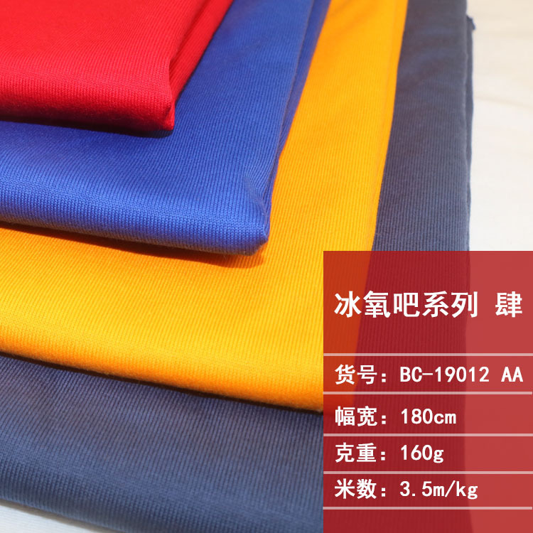 2021 spring / summer ice oxygen bar functional sweat cloth cool and breathable high end men's and w