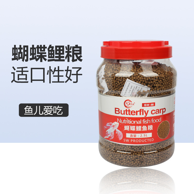 Special fish food for white butterfly and brocade carp