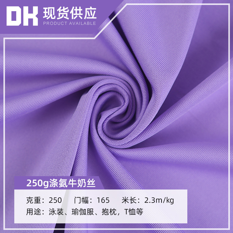 DONGKU 250g polyester / polyurethane milk silk broach fabric four side elastic Jersey knitted fabric