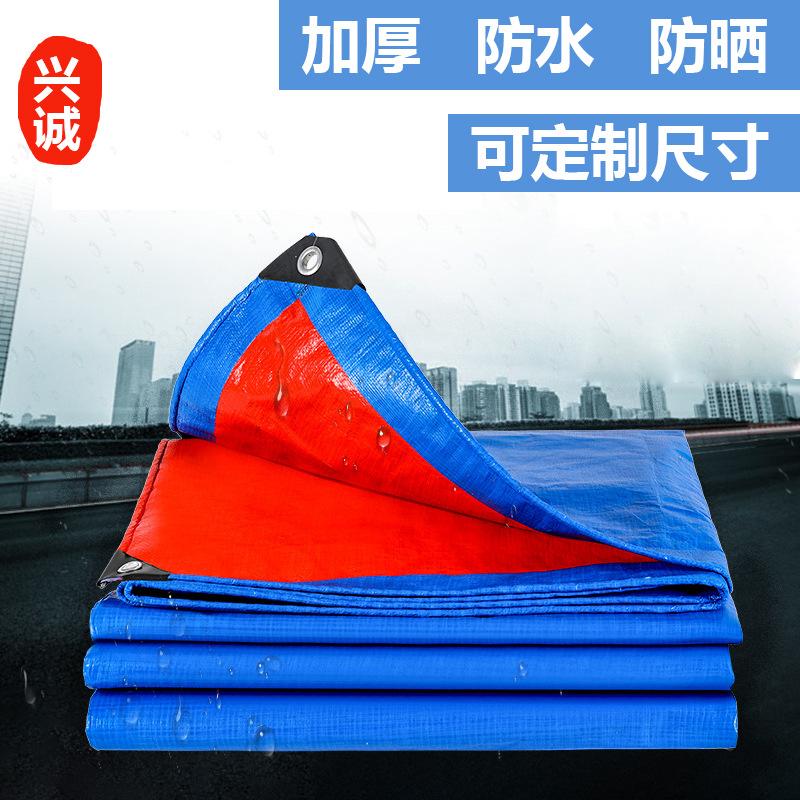 XINGCHENG Thickened waterproof, sunscreen and film resistant PE tarpaulin waterproof and dustproof p