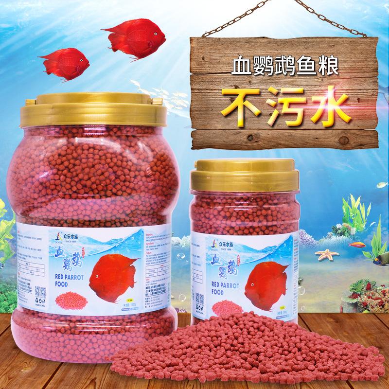 Zhongle blood parrot feed rich fish goldfish tropical fish small grain fish food for ornamental fish