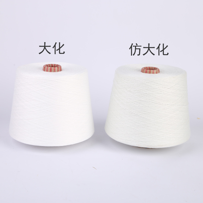 MENGSONG Product Name Polyester yarn Composition and content 100% polyester Yarn count 10S Strands O