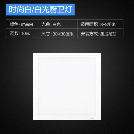 Bóng đèn LED trần vuông  Đèn chiếu sáng LED tích hợp trần nhà bếp phòng tắm bảng điều khiển phẳng ch