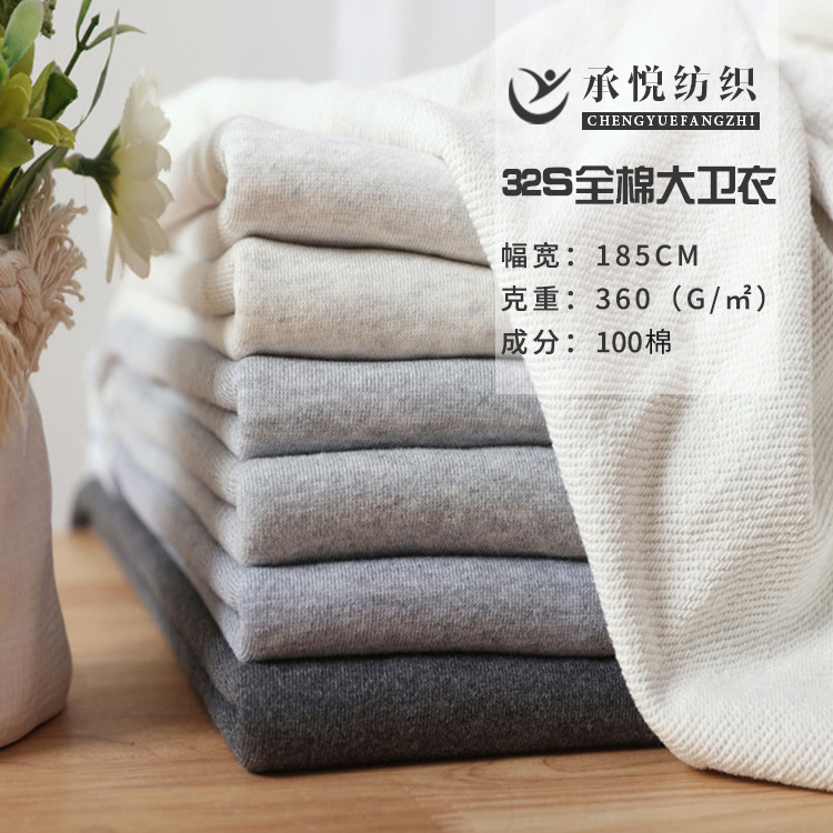 CHENGYUE Weft knitted cotton terry fabric spring and summer Chaozhou brand sweater fabric combed kni