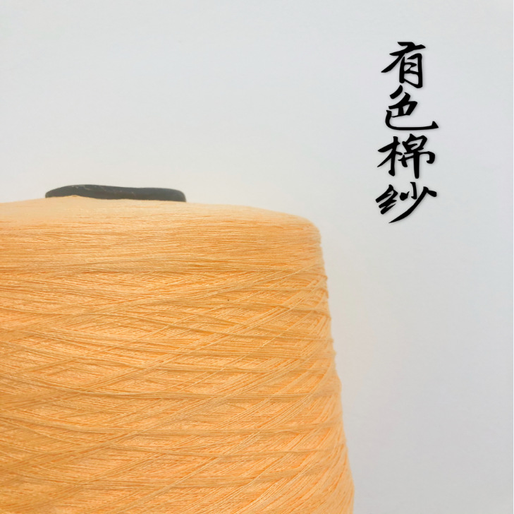 32S / 2 cotton yarn environmental protection spinning colored pure cotton yarn thermal insulation co