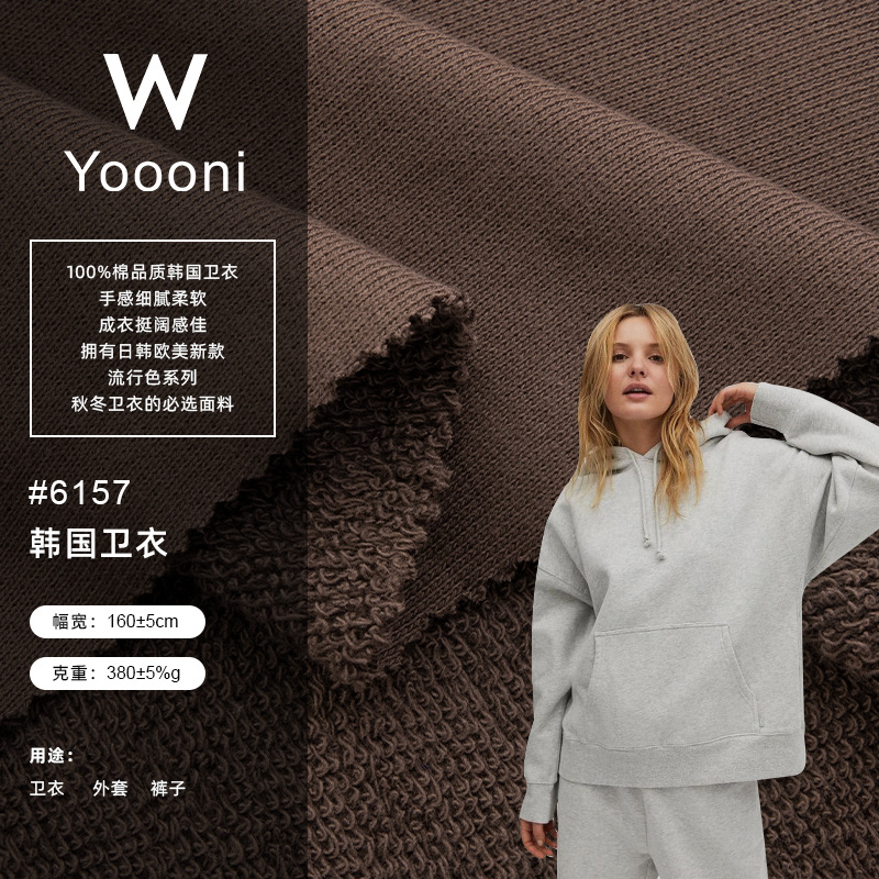 WYoooni Knitted cotton Davidson fabric Terry all cotton sweater fabric fish scale winter women's tr