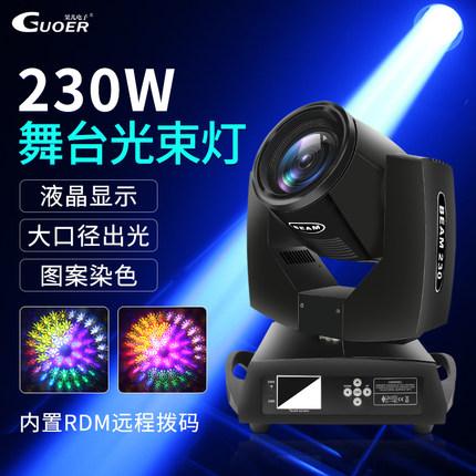 Đ èn rọi Đèn chùm 230w ánh sáng di chuyển đầu đèn xoay ánh sáng điều khiển âm thanh ánh sáng tốc độ