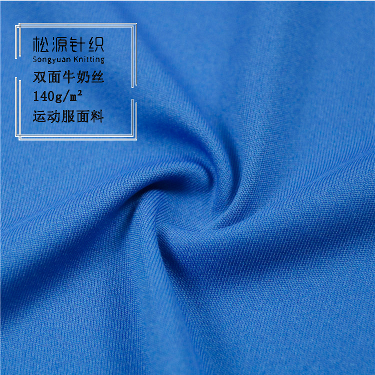 SONGYUAN Double face milk silk polyester knitted sweatcloth moisture wicking and breathable quick dr