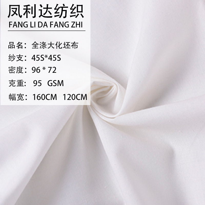 Polyester Dahua pocket cloth garment lining inner sleeve trousers waist grey cloth 96 * 7295g