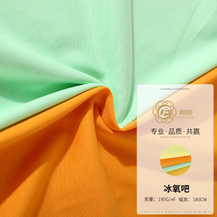 Ice oxygen bar fabric functional antibacterial fabric cold and breathable high-end men's and women\