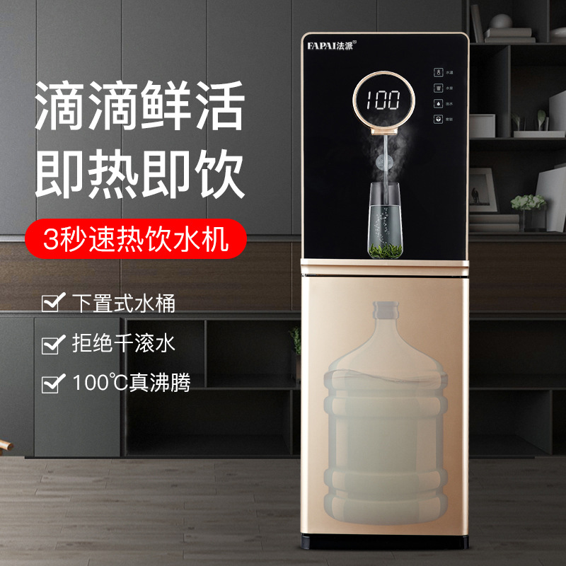 A new type of instant hot water dispenser vertical household automatic intelligent cold and hot heat