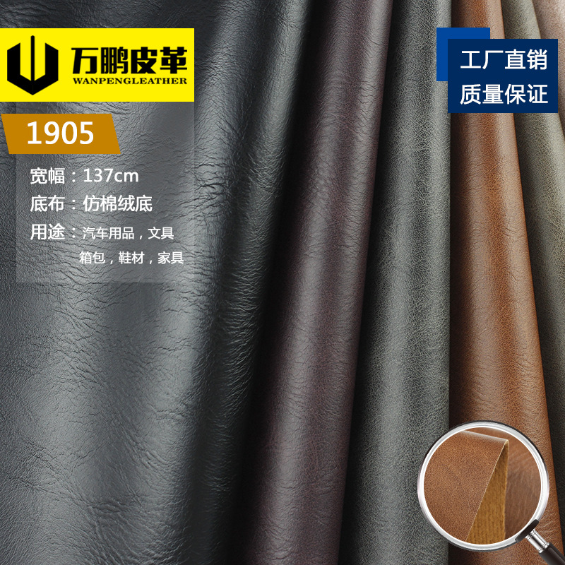 WANPENG Spot European environmental protection PU synthetic leather 1905 two color wax feeling crazy