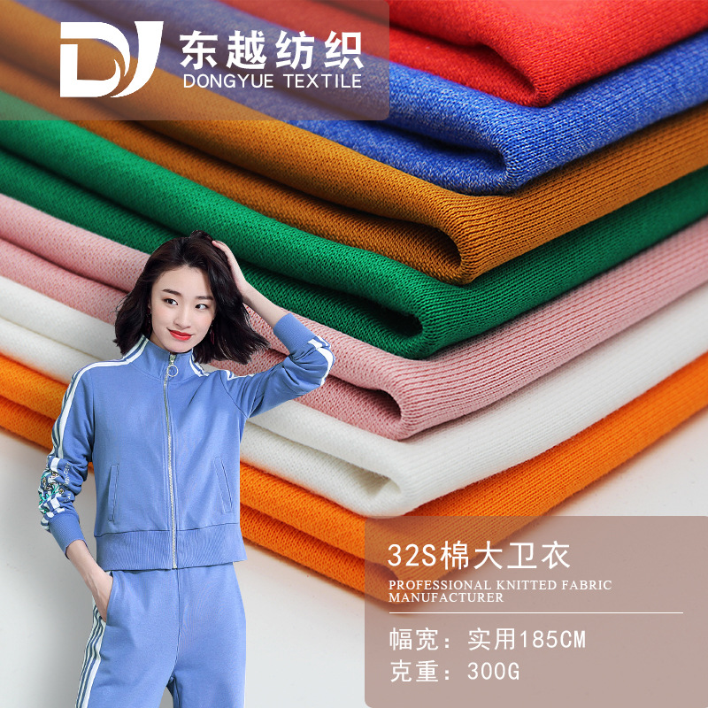 DONGYUE 32S cotton fish scale fabric autumn and winter leisure sportswear sweater fabric all cotton