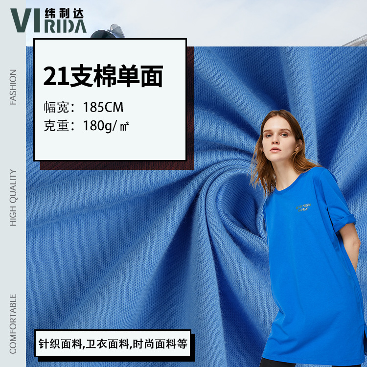 WEILIDA 21s cotton plain jersey 180g single jersey fabric spring summer leisure sports T-shirt fabri