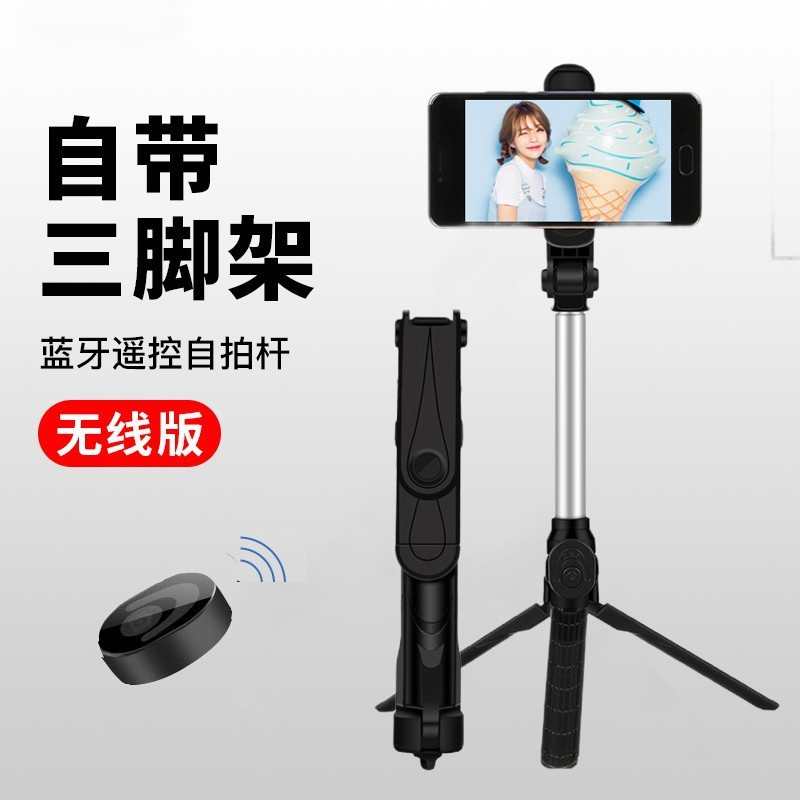 YUANKAI New xt09 mobile phone Bluetooth self timer bar with tripod integrated xt10 multifunctional v