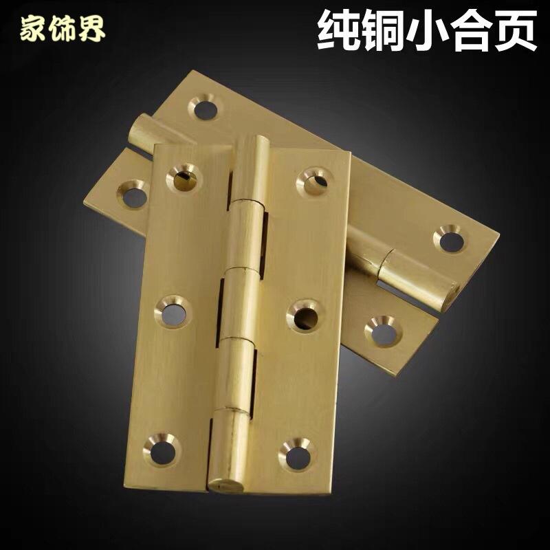 AMI Pure copper 2.5 inch small hinge 3 miniature brass hinge 4 all copper Mini hinge 1.5mm1 inch pur