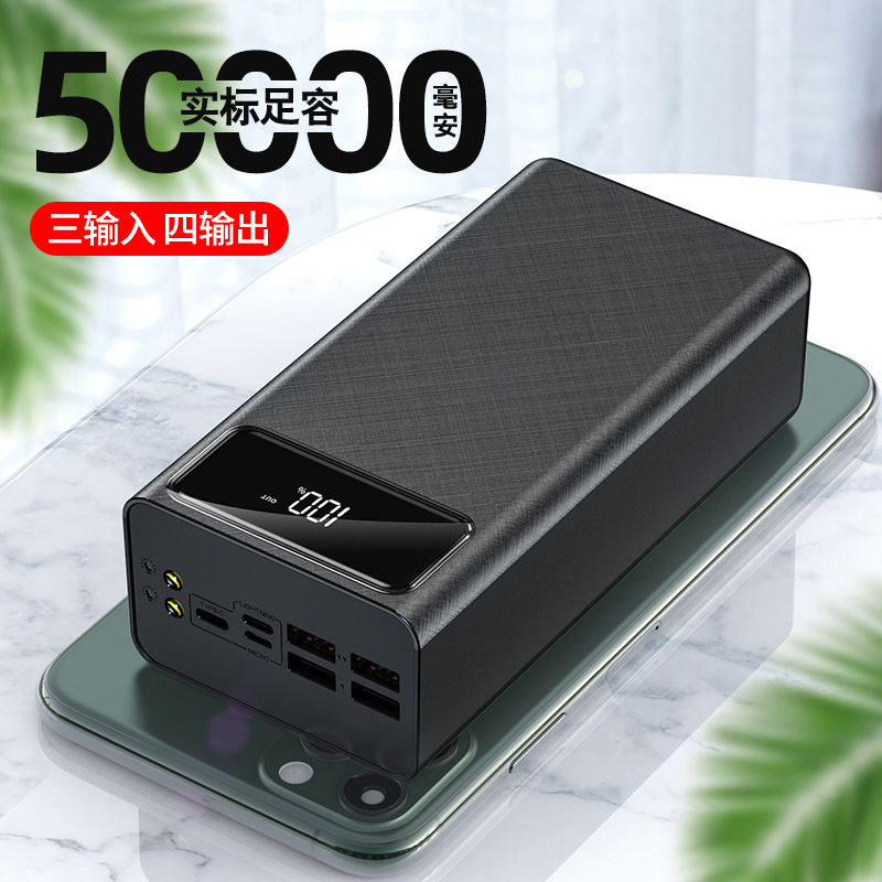 ENEGSSOW Large capacity 50000 Ma digital display mobile power supply large capacity power bank