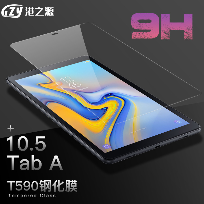 GANGZHIYUAN Samsung tab A2 tablet computer tempered film t590 explosion proof t595 glass film screen
