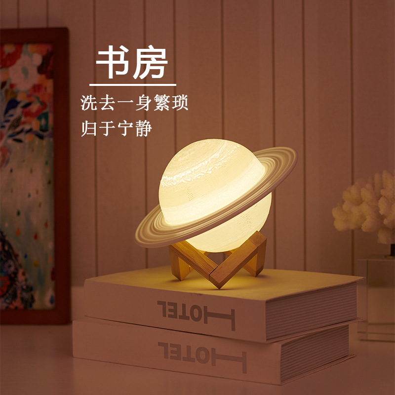 3D printing Saturn lamp, creative night light, remote control bedroom night light, moon light, starr