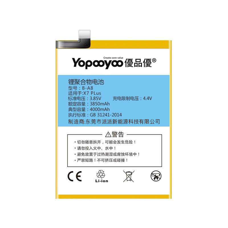 YPY Mobile phone battery for Bubugao vivod7 (X21)