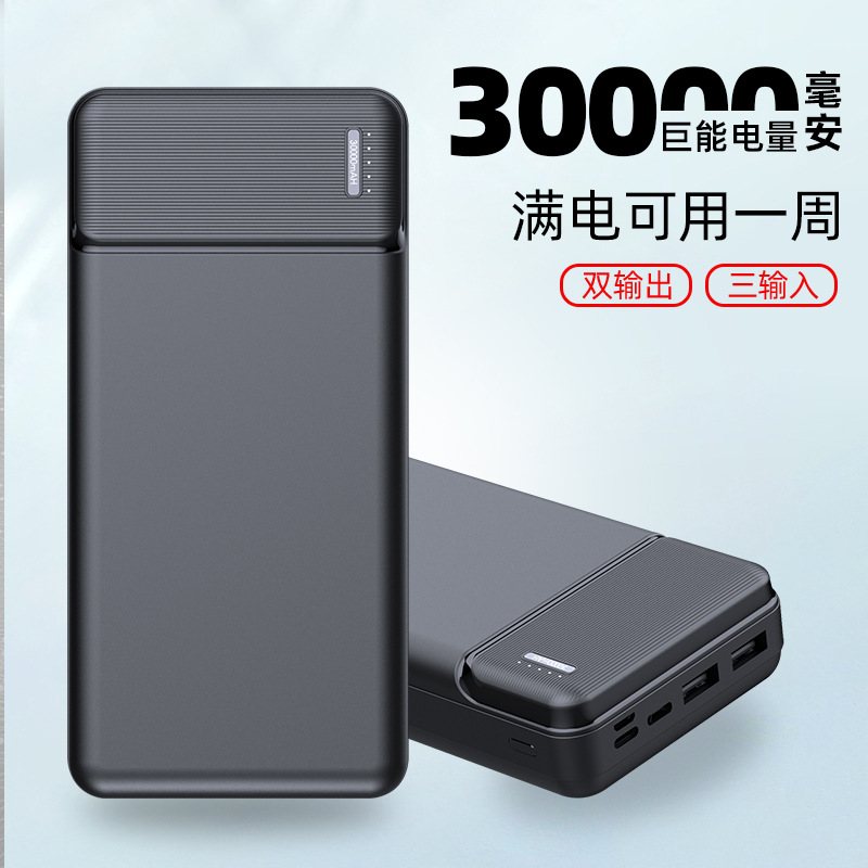 MAISITE Mobile universal large capacity power bank 30000 Ma mobile power customized logo dual port o