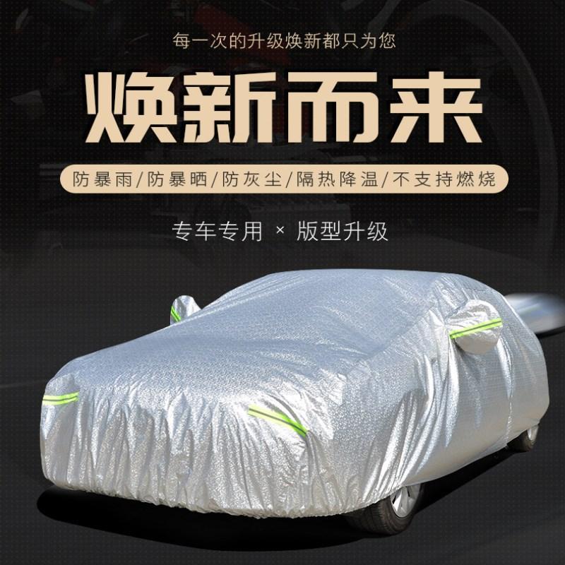 JF Thickened aluminum film car clothing car cover sunscreen cover Buick angkora angkore Regal Junyue