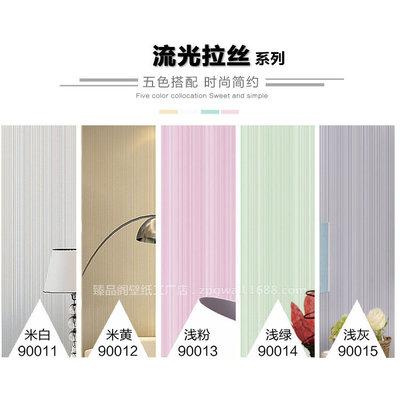 ZHENPINNGGE Giấy dán tường Giấy dán tường không dệt hiện đại đơn giản tinh khiết màu sắc tố dọc sọc