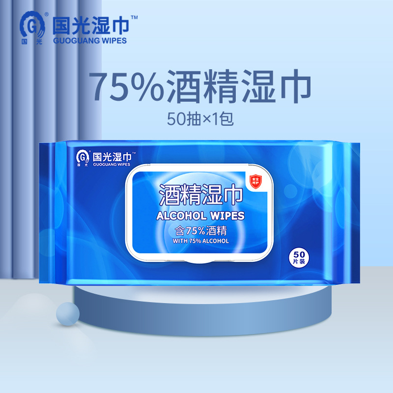 Guoguang 75 alcohol wipes sterilization wipes 50 suction wipes paper tape cover large package wipes