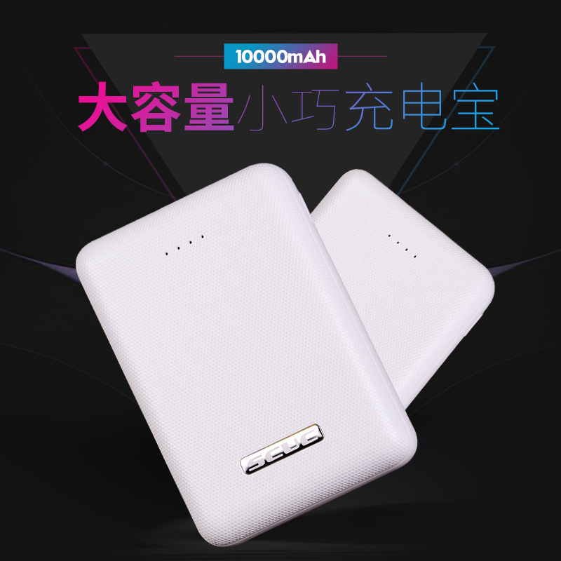Business power bank customized gift 10000mah new convenient mobile power supply