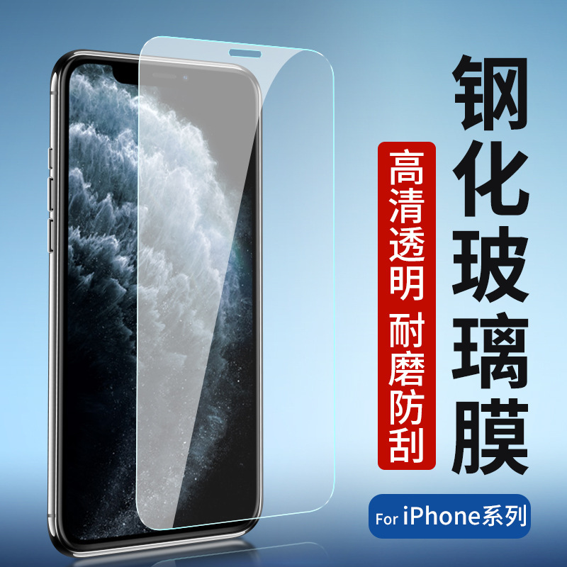 HENYOU Apple 12pro toughened film XR for iPhone 11xs protective film Max x mobile phone film 7plus8