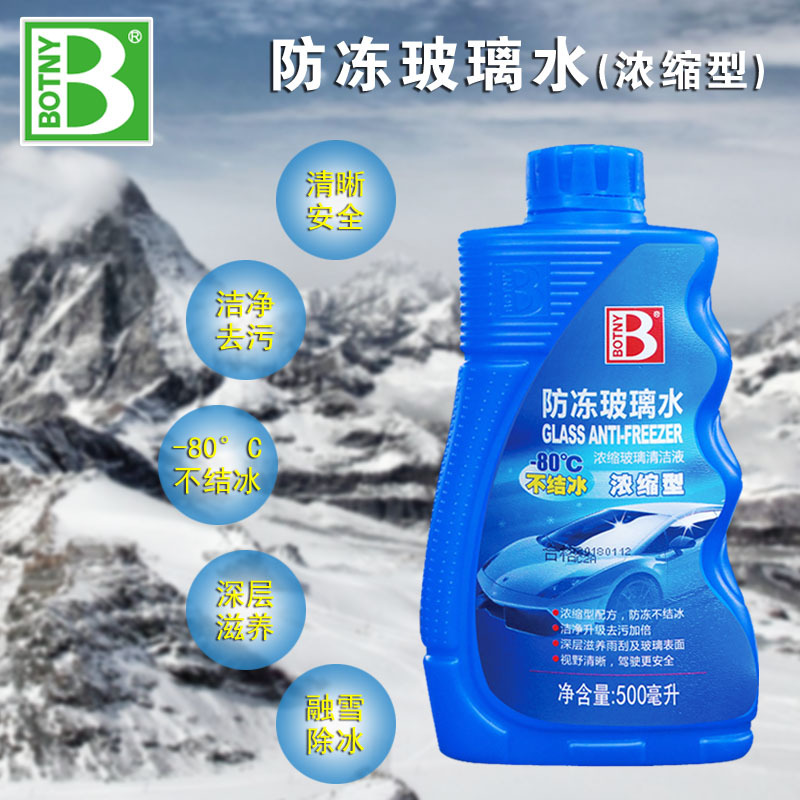CAR BAINEED Baoshili concentrated antifreeze glass water wiper in winter fine glass cleaning agent d