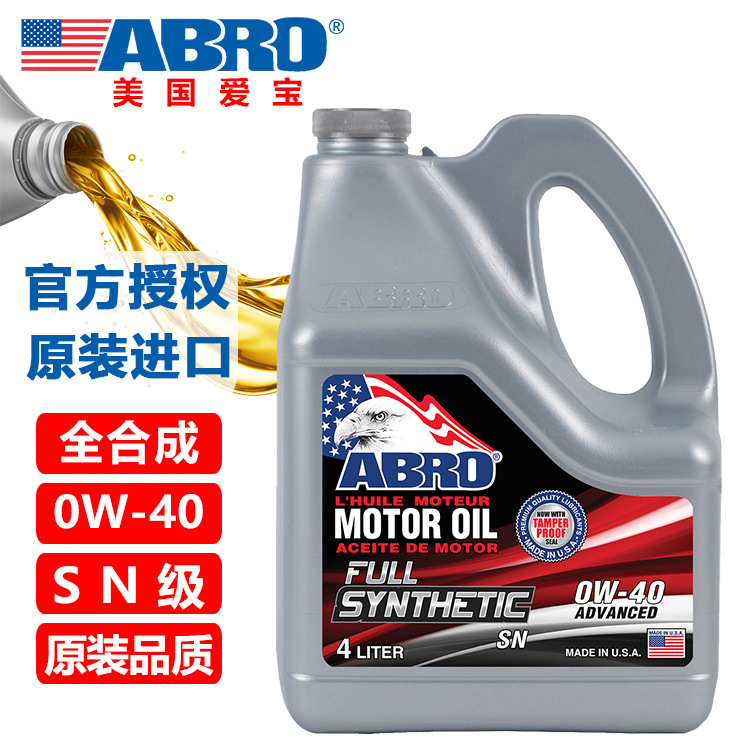 ABRO aichebao automobile synthetic oil 0w-40 4L / bottle Sn grade genuine lubricating oil imported f