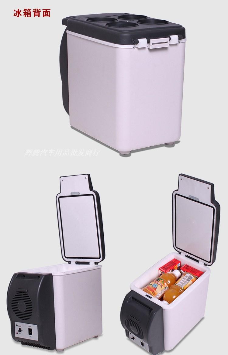 HUACHI Car refrigerator / 6L car refrigerator / 12V car refrigerator car Mini / incubator