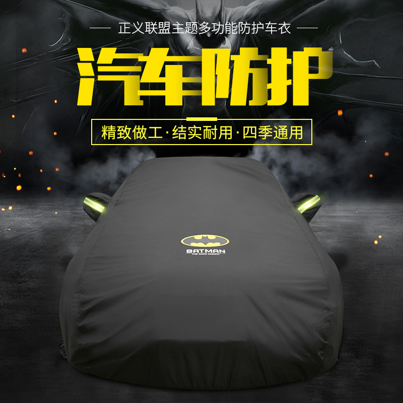TUXI Car clothing and car cover sunscreen and rainproof four seasons general car clothing cover suns