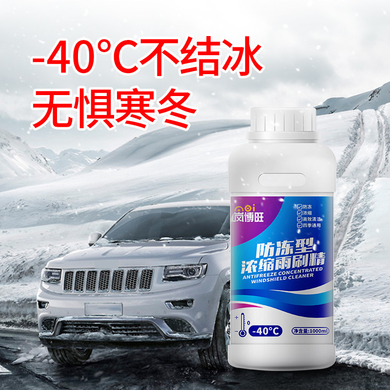 FENGBOWANG New type of automobile antifreeze wiper glass cleaning fluid minus 10 degrees - minus 40